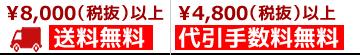 ¥8000(税抜)以上、送料無料
